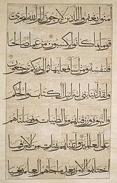 a Quran circa 1400