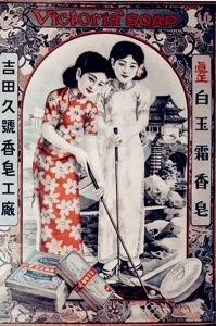 Old Shanghai ad