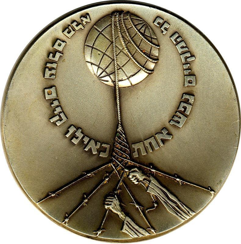 Righteous Among the Nations medal design featuring a globe wrapped in rope with two hands pulling on it